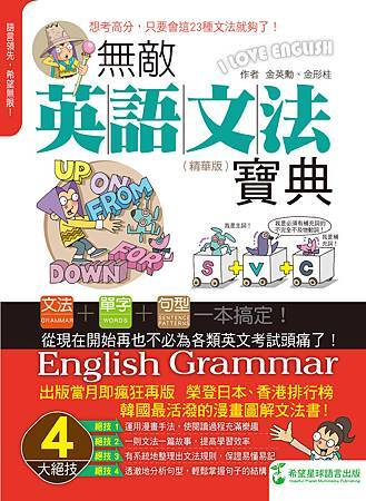 無敵英語文法寶典--300dpi封面--希望星球