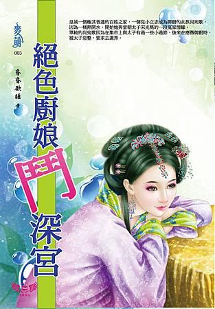 20120305 絕色廚娘鬥深宮 封面正面定稿