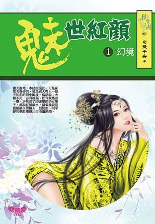 20120224 魅世紅顏1 封面正面定稿