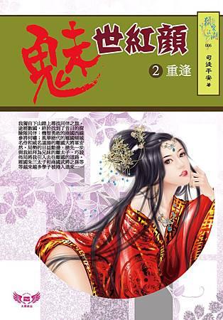 20120224 魅世紅顏2 封面