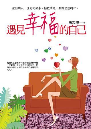 20120321 遇見幸福的自己 封面正面定稿