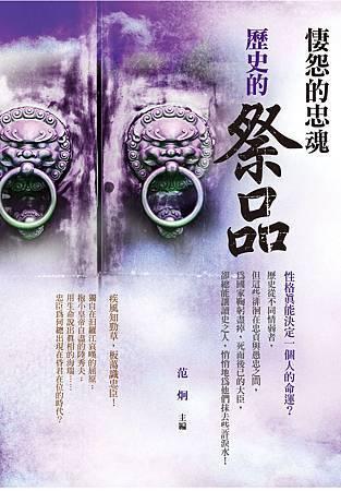 7200090-歷史的祭品-20120216-300