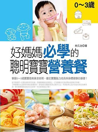 好媽媽必學的聰明寶寶營養餐:0~3歲_300dpi