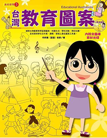 台灣教育圖案_封面