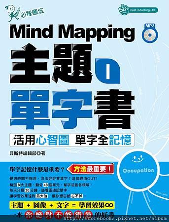 貝斯特_Mind Mapping 主題單字書I