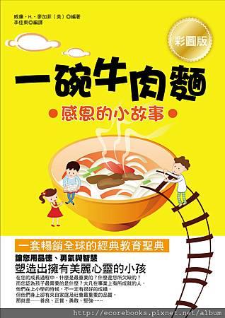 20120425 一碗牛肉麵 彩圖版封面正面定稿