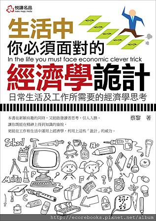 生活中你必須面對的經濟學詭計-悅讀-封面