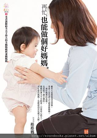 iFamily01再忙也能做個好媽媽cover4Ecore
