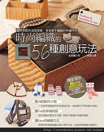 時尚編織的56種創意玩法_封面_300dpi_20120102