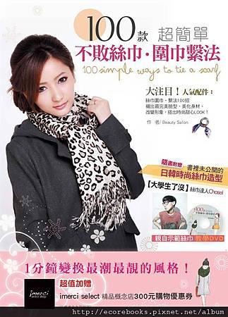 E40101:100款超簡單不敗絲巾圍巾繫法-封面(2011.12.12-final)