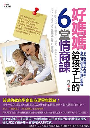 好媽媽給孩子上的6堂情商課-新意-封面