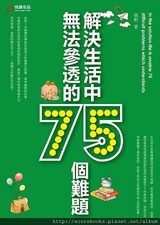 解決生活中無法參透的75個難題-悅讀-封面
