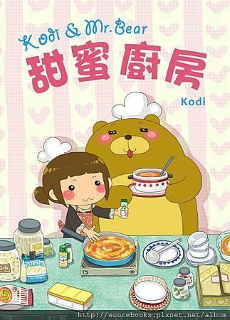 Kodi & Mr. Bear甜蜜廚房_封面