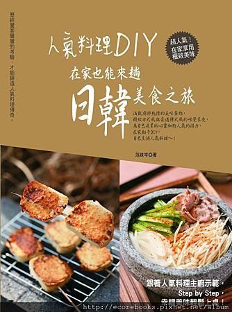 人氣料理DIY,在家也能來趟日韓美食之旅_300dpi