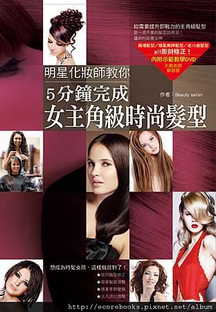 明星化妝師教你:5分鐘完成女主角級時尚髮型_封面(300dpi)(2012.05.07)