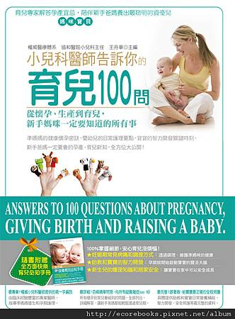 E90112_美麗人生 媽咪寶貝12_小兒科醫師告訴你的育兒100問_封面300dpi