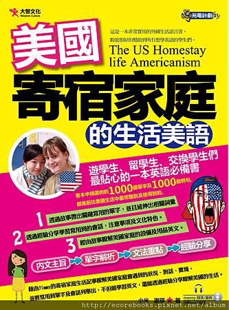 美國寄宿家庭的生活美語-大智-封面