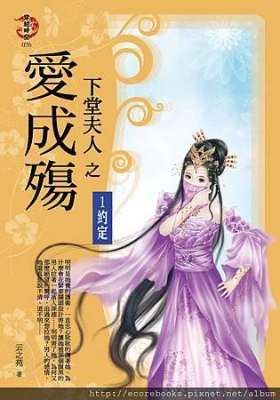20120527 下堂夫人之愛成殤1 封面正面定稿
