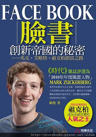 facebook-悅讀-封面