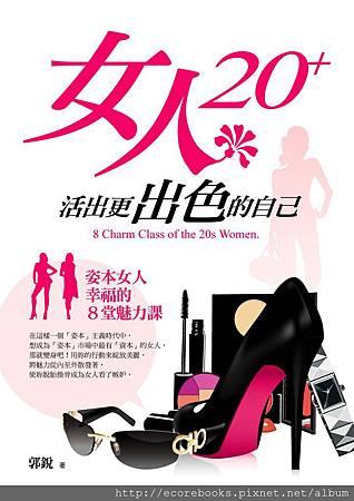 女人20-cover-0620+