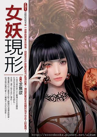 DA1103女妖現形-72