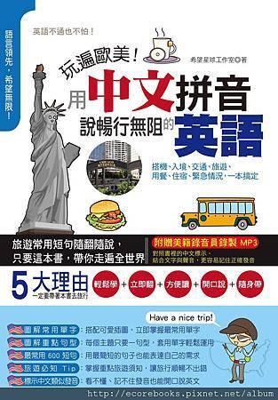 玩遍歐美!用中文說暢行無阻的英語_300dpi封面