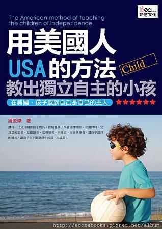 用美國人的方法教出獨立自主的小孩-新意-封面
