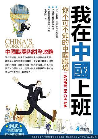 我在中國上班-奇盟子-封面