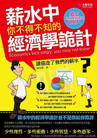薪水中你不得不知的經濟學詭計-大智-封面