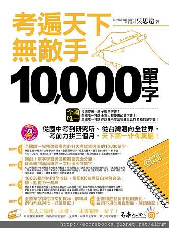 考遍天下10000單字-正封面-01