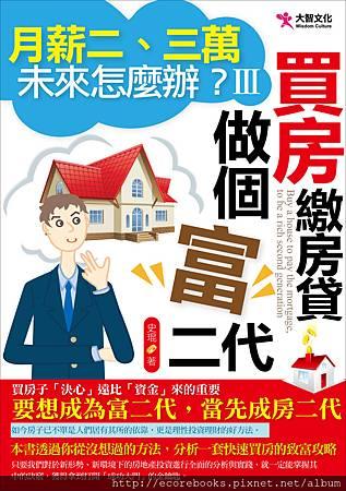 買房繳房貸,做個富二代-大智-封面