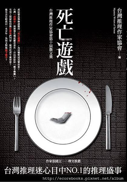 死亡遊戲_封面
