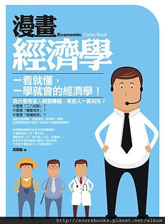 漫畫經濟學小圖-new