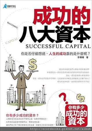 成功的八大資本-奇盟子-封面