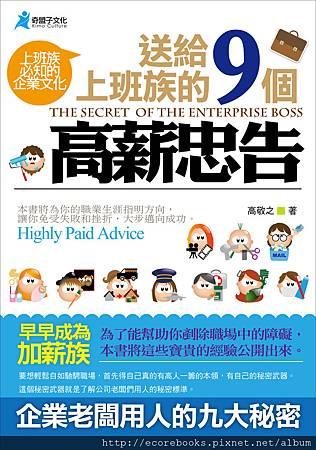 送給上班族的9個高薪忠告-奇盟子-封面