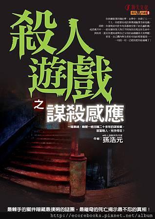 殺人遊戲之謀殺感應__封面