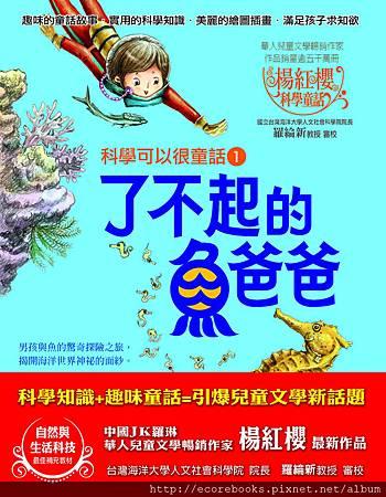 了不起的魚爸爸cover+書腰(300dp)