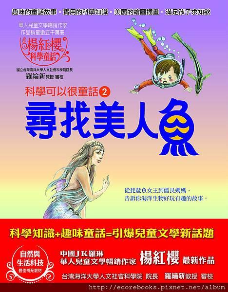 尋找美人魚cover+書腰(正面)