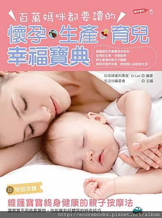 百萬媽咪都要讀的懷孕、生產、育兒幸福寶典_封面