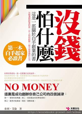 沒錢怕什麼-大智-封面
