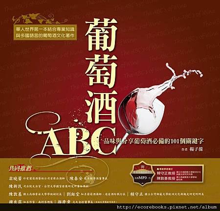 葡萄酒ABC_封面(加書腰)
