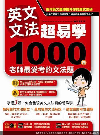 英文文法超易學:1000 題老師最愛考的文法題__封面