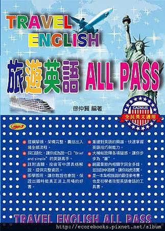 旅遊英語 ALL PASS_封面