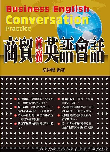 商貿英語會話-封面