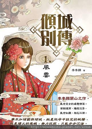 20121016 傾城別傳1:風雲 封面正面定稿