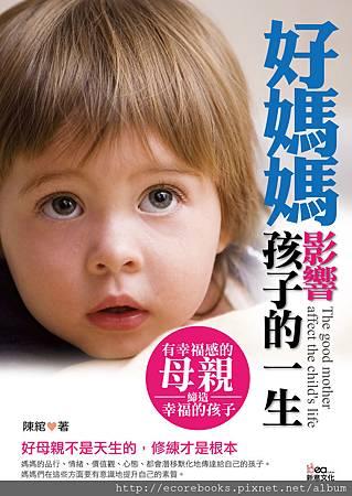 好媽媽影響孩子的一生-新意-封面