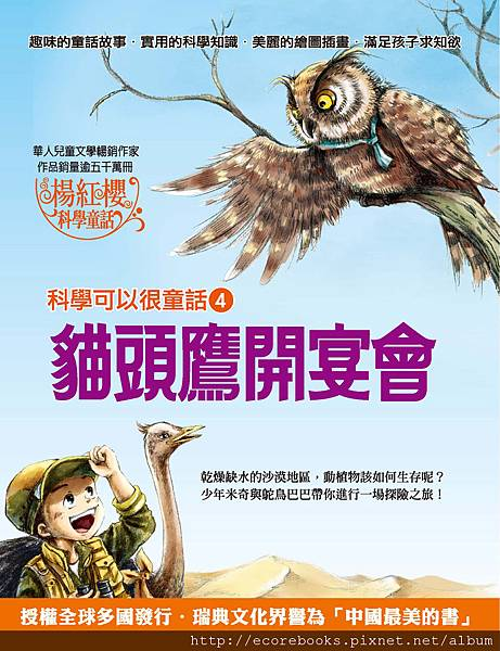貓頭鷹開宴會+cover-1015
