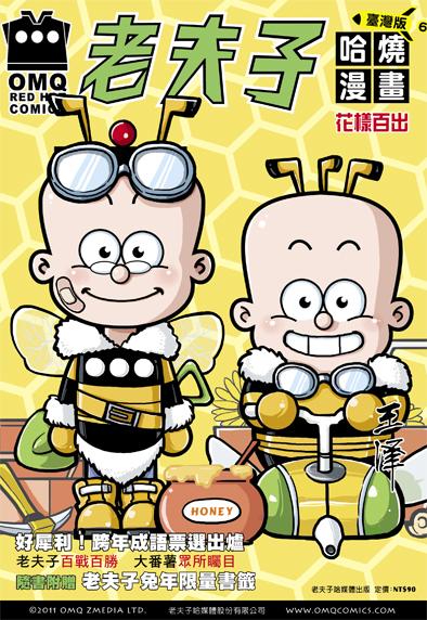 000COMQ_cover6finial(哈燒漫畫).jpg