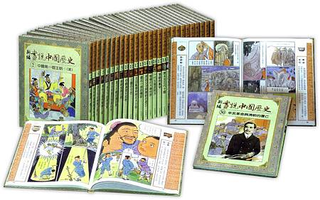 畫說中國歷史--書封圖檔.jpg