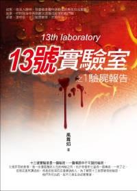 13號實驗室之1驗屍報告.php